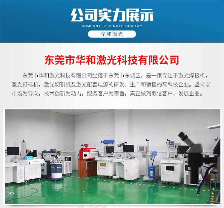 光纤传输激光焊接机_16.jpg