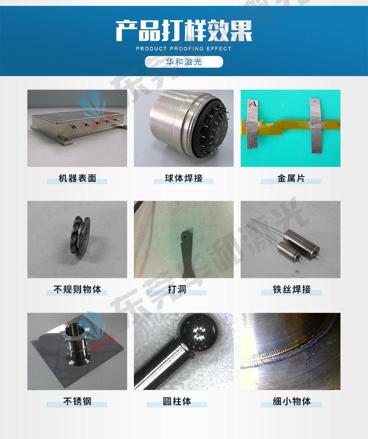 光纤传输激光焊接机_15.jpg