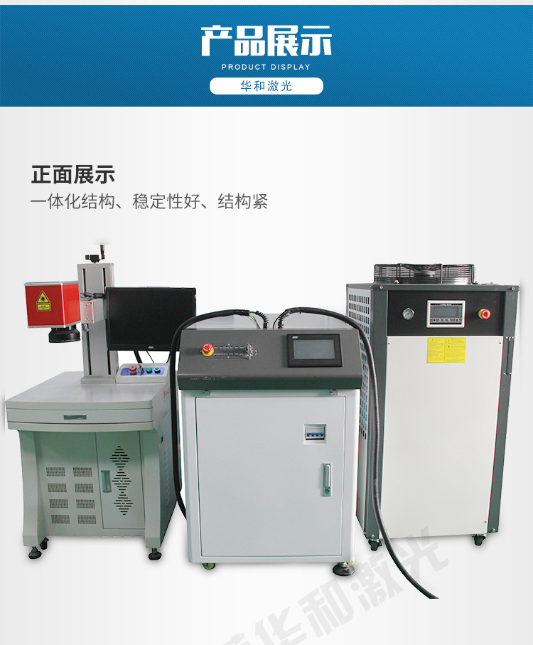 光纤传输激光焊接机_08.jpg
