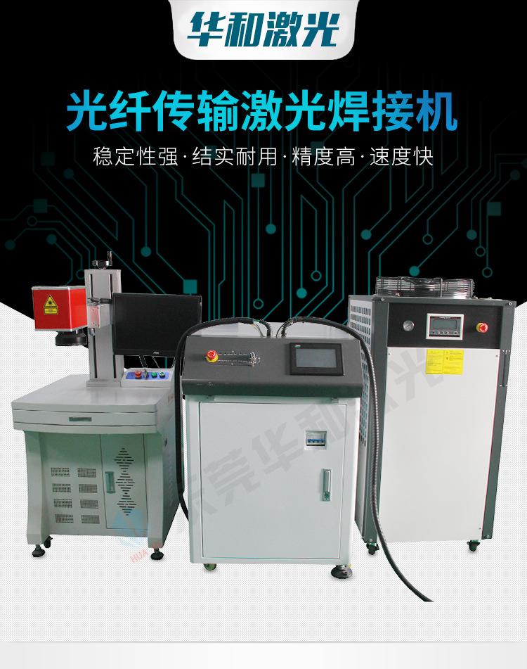 光纤传输激光焊接机_01.jpg