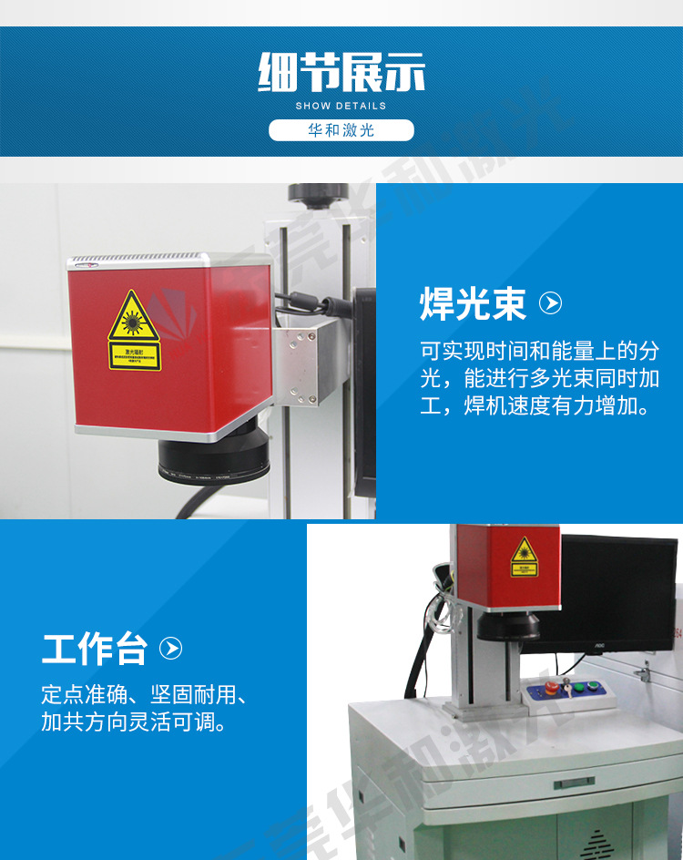光纤传输激光焊接机_13.jpg