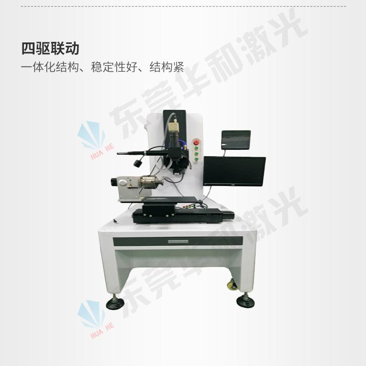 光纤传输激光焊接机_12.jpg
