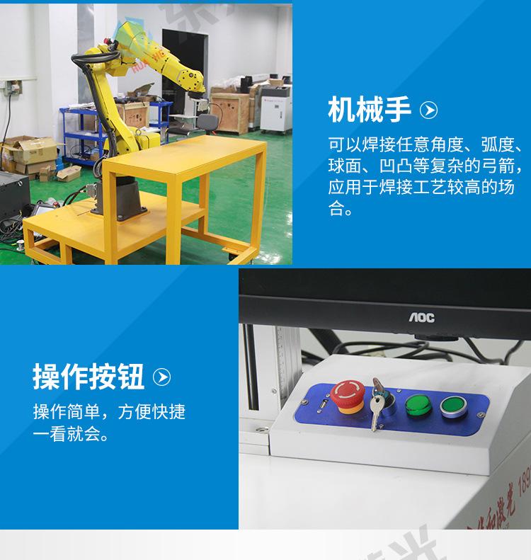 光纤传输激光焊接机_14.jpg